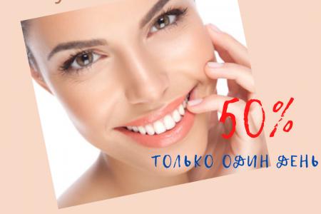 Отбеливание зубов -50%-2